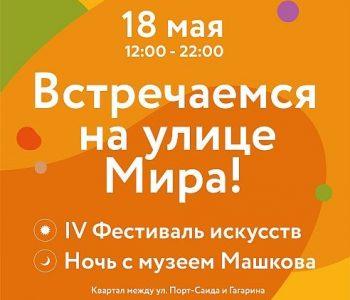 Ночь музеев 2019 в музее им. И.И.Машкова